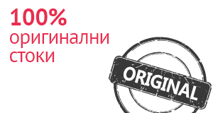 100% оригинални стоки